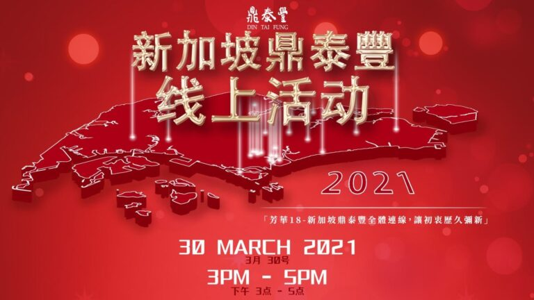 Virtual Events Emcee James Yang With Din Tai Fung Singapore